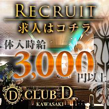 CLUB D(クラブ ディー)【公式求人情報】(川崎) | キャバクラ求人[体入ショコラ]
