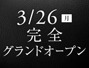 3月にグランドオープンした人気店♪